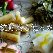 京都伝統野菜