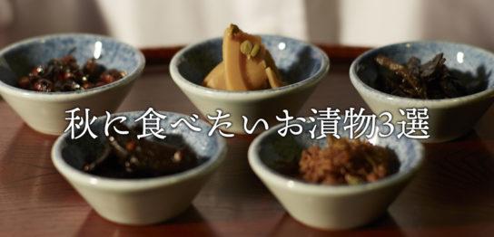 秋に食べたい