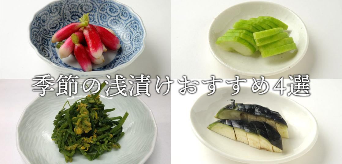 旬を楽しむ京漬物。なり田人気の季節の浅漬けは? – 京つけもの四季折々