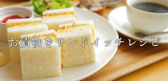漬け物サンド