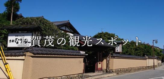 上賀茂観光