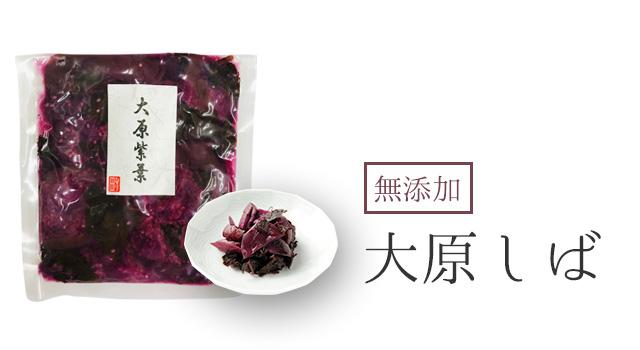 無添加大原紫葉
